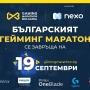 На 19 септември стартира новия сезон в BULERS, като част Българския Гейминг Маратон